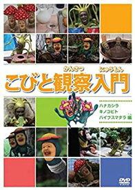 【中古】こびと観察入門 ハナガシラ キノコビト バイブスマダラ編 [DVD]