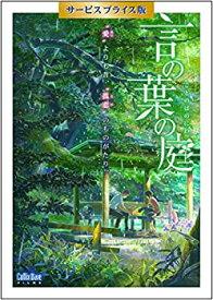 【中古】言の葉の庭 DVD サービスプライス版