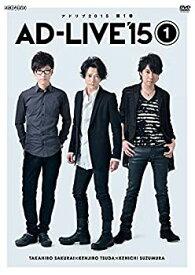 【中古】「AD-LIVE 2015」第1巻 (櫻井孝宏×津田健次郎×鈴村健一) [DVD]
