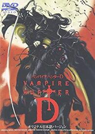 【中古】バンパイアハンターD(オリジナル日本語バージョン) [DVD]