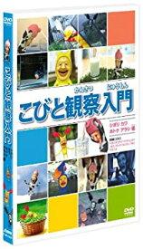 【中古】こびと観察入門 シボリ カワ ホトケ アラシ編 [DVD]