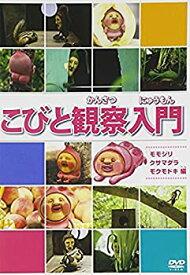 【中古】こびと観察入門 モモジリ クサマダラ モクモドキ編 [DVD]