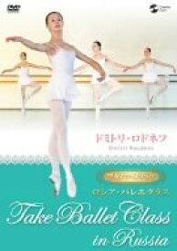 【中古】ワガノワ・メソッド ロシア・バレエクラス [DVD]