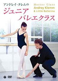 【中古】アンドレイ・クレムのジュニアバレエクラス [DVD]