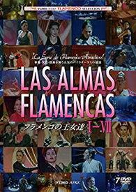 【中古】フラメンコDVD フラメンコの王女達 vol.1〜7 コンプリートボックス Las ALMAS FLAMENCAS VOL.1〜7