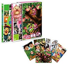 【中古】こびと観察入門 モモマダラBOX (初回限定生産) [DVD]