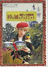 【中古】聖ルドビコ学園 時の城のジュリエット 妖精パックの冒険日記