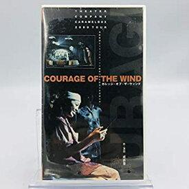 【中古】演劇集団キャラメルボックス結成15周年2本連続公演 COURAGE OF THE WIND [VHS]