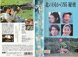 【中古】北の国から'95 秘密(1) [VHS]