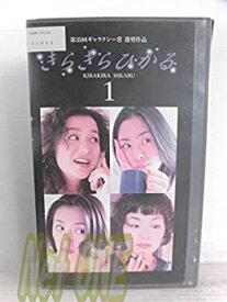 【中古】きらきらひかる(1) [VHS]