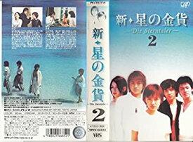 【中古】新・星の金貨 VOL.2 [VHS]