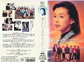【中古】愛という名のもとに〔1〕 [VHS]
