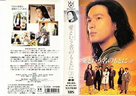 【中古】愛という名のもとに〔3〕 [VHS]