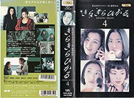 【中古】きらきらひかる(4) [VHS]