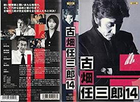 【中古】古畑任三郎(14) [VHS]