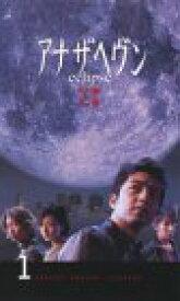 【中古】アナザヘブン〜eclipse〜(1) [VHS]