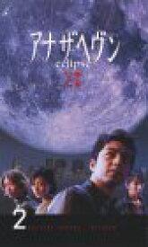 【中古】アナザヘブン〜eclipse〜(2) [VHS]
