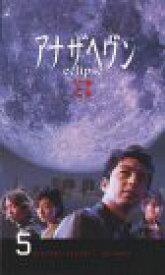 【中古】アナザヘブン〜eclipse〜(5) [VHS]