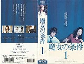 【中古】魔女の条件(1) [VHS]