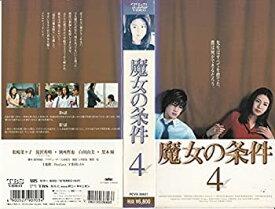 【中古】魔女の条件(4) [VHS]