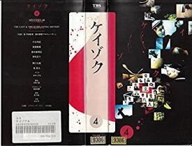 【中古】ケイゾク(4) [VHS]