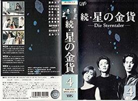 【中古】続・星の金貨-Die Sterntaler-VoL.4 [VHS]