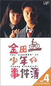 【中古】金田一少年の事件簿 Vol.4〈ディレクターズ・カット〉 [VHS]