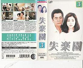 【中古】失楽園 VOL.3 [VHS]