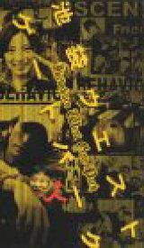【中古】池袋ウエストゲートパーク(4) [VHS]