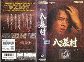 【中古】八つ墓村(下巻) [VHS]