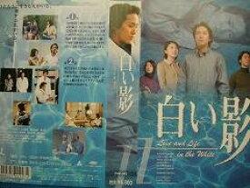 【中古】白い影(1) [VHS]