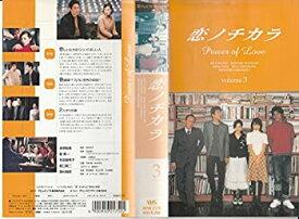 【中古】恋ノチカラ3 [VHS]