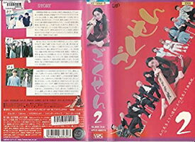 【中古】ごくせん Vol.2 [VHS]
