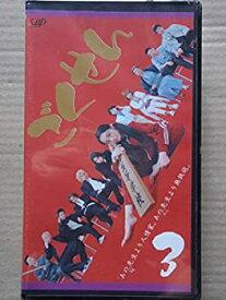 【中古】ごくせん Vol.3 [VHS]