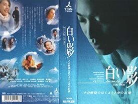 【中古】白い影 その物語のはじまりと命の記憶 [VHS]