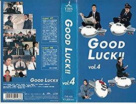 【中古】GOOD LUCK!!(4) [VHS]