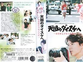 【中古】天国のダイスケへ~箱根駅伝が結んだ絆~ [VHS]