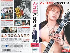 【中古】YUICHIRO SAKURABA in ムコ殿2003(1) [VHS]