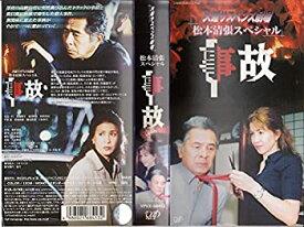 【中古】火曜サスペンス劇場1 事故 [VHS]