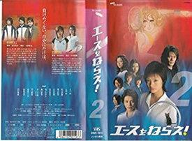 【中古】エースをねらえ!(2) [VHS]