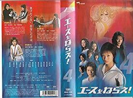【中古】エースをねらえ!(4) [VHS]