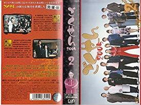 【中古】ごくせん 2005 Vol.2 [VHS]