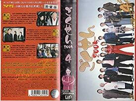 【中古】ごくせん 2005 Vol.4 [VHS]