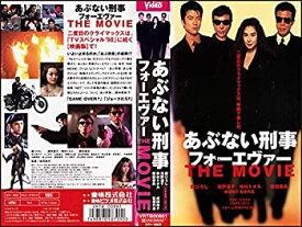 【中古】あぶない刑事フォーエヴァー・THE MOVIE(1998) [VHS] 舘ひろし・柴田恭兵・浅野温子