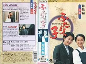 【中古】ふたりっ子 総集編 [VHS]