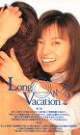 【中古】ロング・バケーション(2) [VHS]