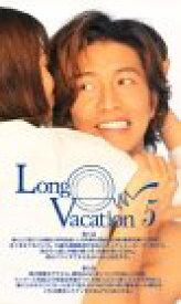 【中古】ロング・バケーション(5) [VHS]