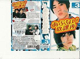 【中古】あぶない放課後 VOL.3 [VHS]