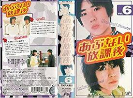【中古】あぶない放課後 VOL.6 [VHS]