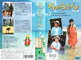 【中古】ちゅらさん 完全版 7 [VHS]